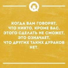 content.foto.my.mail.ru Mood Quotes, Morning Quotes, Russian Jokes, Wit And Wisdom, Funny Phrases, Clever Quotes, Funny Quotes About Life, Adult Humor, True Words