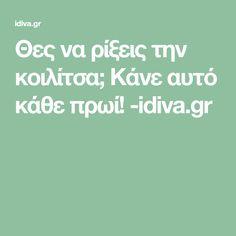 Θες να ρίξεις την κοιλίτσα; Κάνε αυτό κάθε πρωί! -idiva.gr Fitness Diet, Health Fitness, Ginger Drink, Tin, Nasa, Beauty, Medical, Exercise, Per Diem