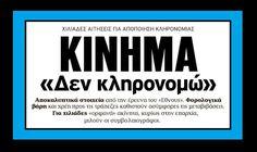 ΔΕΝ ΚΛΗΡΟΝΟΜΩ !!!  ΔΙΠΑΣΙΑΣΤΗΚΑΝ ΟΙ ΑΠΟΠΟΙΗΣΕΙΣ ΚΛΗΡΟΝΟΜΙΑΣ !!! http://kinima-ypervasi.blogspot.gr/2016/10/blog-post_12.html #Υπερβαση #Greece