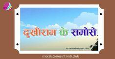 मोरल स्टोरीज इन हिंदी (Moral Stories in Hindi) में आपका स्वागत है। दोस्तों, आज जो कहानी सुनाने जा रहा हूं उसका नाम है Samosa Walas Success – समोसा वाले की सफलता। यह ... Read more Moral Stories In Hindi, Success