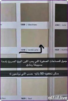 38 دهانات Ideas In 2021 Vanilla Latte Living Room Design Decor Living Room Decor Cozy