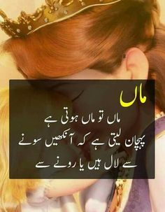 Nice Quotes In Urdu, True Love Quotes, Urdu Quotes, Poetry Quotes, Urdu Poetry, Qoutes, Dosti Quotes, Miss You Mom Quotes, Happy Mother Day Quotes