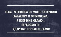 "юмор...:) ""...and only in russian language you can find..."" dal´she sami ......znaete....:)"