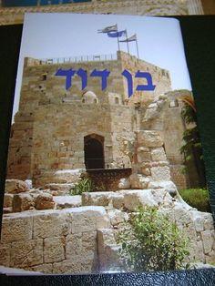 GOSPEL OF MATTHEW in Hebrew language / Printed in Israel