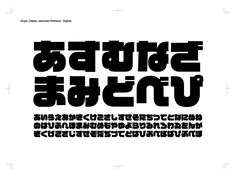 I find Japanese typography fascinating as I don't know the history behind them http://tdctokyo.org/eng/?member=katsumoto_kyoko