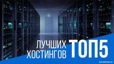 ТОП-5 Лучших хостингов для сайта
