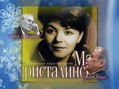 """""""А СНЕГ ИДЕТ"""" -поет Майа Кристалинская"""
