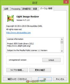 Light Image Resizer 4.7.1.0  Light Image Resizer--バーション情報--オールフリーソフト