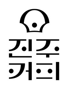 물질과 비물질 Sign Fonts, Logo Sign, Business Card Logo, Business Card Design, Brand Identity Design, Branding Design, Korean Logo, Typography Portrait, Typography Layout