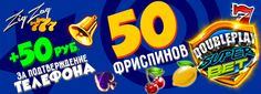 Бонус 50 фриспинов за регистрацию в онлайн казино ZigZag777\ЗигЗаг777