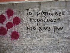 Image about cool in texts,quotes & series by kjkjijjij Boy Quotes, Life Quotes, Graffiti Quotes, Street Quotes, Special Quotes, Greek Words, Famous Last Words, Beautiful Mind, Word Out