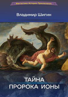 Тайна пророка Ионы #чтение, #детскиекниги, #любовныйроман, #юмор, #компьютеры, #приключения, #путешествия