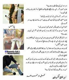 Novels Ki Batein Part 2 - Zubair Khan Afridi Diary【 Namal Novel, Urdu Quotes Images, John Elia Poetry, Quotes From Novels, Best Novels, Islamic Messages, Urdu Novels, Fiction Novels, Urdu Poetry