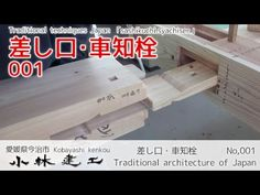 Ancient Japanese technique to make wood buildings is a pleasure to watch
