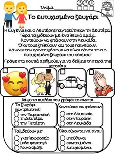 Kids Learning Activities, Therapy Activities, Speech Language Therapy, Speech And Language, Learn Greek, Pediatric Physical Therapy, Greek Language, School Worksheets, Home Schooling
