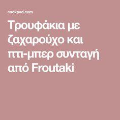 Τρουφάκια με ζαχαρούχο και πτι-μπερ συνταγή από Froutaki