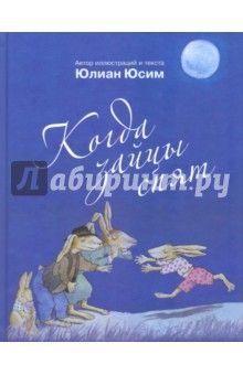 Юлиан Юсим - Когда зайцы спят обложка книги