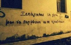 Greek Quotes, Sad Quotes, Best Quotes, Love Quotes, Mind Games, True Words, True Stories, Texts, Psychology