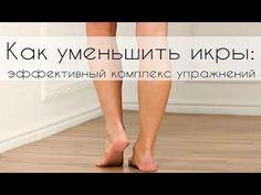 Как сделать колени худыми. - YouTube