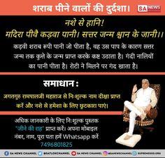 Nasha Mukti - S A NEWS #radhe #bhole #jaimahakal #mahakaleshwar #lordshiva Sa News, Gita Quotes, Allah God, Happy New Year 2019, We Can Do It, Drug Free, Lord Shiva, Trust God, Bible Quotes