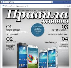 The rules of my life Samsung Ukraine Facebook