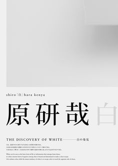 原研哉白白の発見 Hara Kenya ShiroThe Discovery of White 発見 【はっけん】discovery; finding