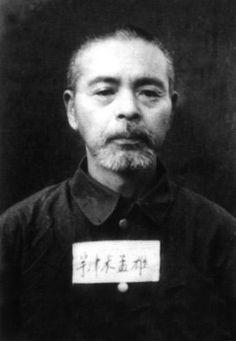 日本战犯宇津木孟雄自供:拿活人做病理实验