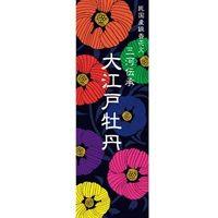 日本製線香花火