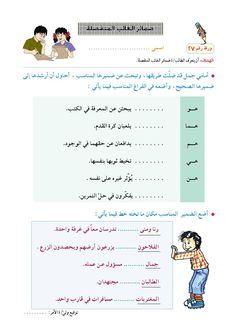 """Résultat de recherche d'images pour """"اسم ضمير"""""""