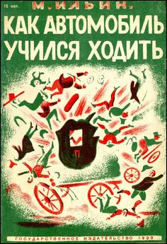 M. Ilyin (Ilya Marshak) Automobile Learns to Walk, cover design by Nikolai Lapshin