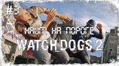 Watch Dogs 2 ☛ HAUM на пороге ☛ #3