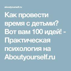 Как провести время с детьми? Вот вам 100 идей! - Практическая психология на Aboutyourself.ru