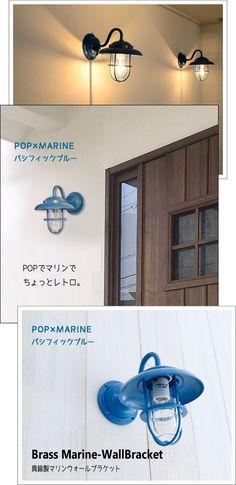 :送料無料-真鍮製マリンウォールランプ(防雨ブラケット)BR1760パシフィックブルー - SELFISH +NET SHOP+ | おしゃれな照明・天然木の家具・かわいい雑貨 | セルフィッシュ