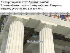 ΤΟ ΤΕΣΤ ΤΟΥ ΣΩΚΡΑΤΗ. Socrates' Triple Filter Test - YouTube Philosophy, Documentaries, Literature, Greek, Happiness, Wisdom, History, Youtube, Home Decor