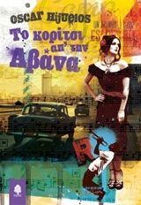 """Το τελευταίο μυθιστόρημα του Oscar Hijuelos αποτελεί τη συνέχεια της εκπληκτικής ιστορίας του """"The Mambo Kings Play Songs of Love"""", του βιβλίου που του χάρισε το Βραβείο Πούλιτζερ το 1990.  http://www.bookbazaar.gr/index.php?page=shop.product_details&flypage=bookshop-flypage.tpl&product_id=214537&category_id=22&manufacturer_id=6&option=com_virtuemart&Itemid=376"""