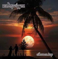 Διάλεξε την καληνύχτα που σου αρέσει ανάμεσα σε 170 περίπου εικόνες - eikones top Marina Beach, Moon Photos, Greek Language, Good Morning Good Night, Celestial, Sunset, Outdoor, Greeting Cards, Wallpapers