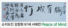 소지도인 강창원 선생 97세 서예개인전에 초대합니다