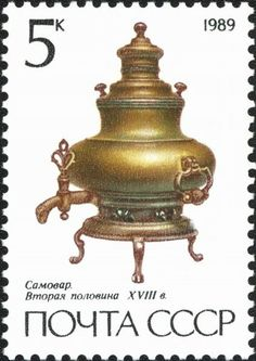 century Baroque samovar on postage stamp, from a 1989 series of USSR/Soviet Union [Russia] stamps depicting historic samovars