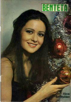 "1975 ~ Actress Katia Dandoulaki on the cover of ""ΒΕΝΤΕΤΑ"" magazine"