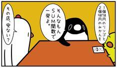 Manga, Comics, Memes, Illustration, Funny, Smile, Manga Anime, Meme, Manga Comics