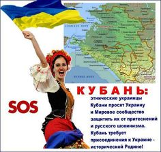 There are Ukrainians in annexed by Russia  - Kuban, who want to Re-unite with motherland Ukraine!