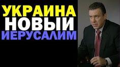 Моя политика: ЖЕСТЬ. Украине КОНЕЦ: Украина = Израиль, украинец ...