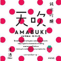 amabuki_label