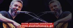 Μάγεψε ο Αλκίνοος Ιωαννίδης με την κιθάρα και το λαούτο του στο Θέατρο Δάσους. Concert, Fictional Characters, Concerts, Fantasy Characters