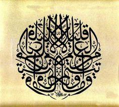 Ve mâ ûtîtüm minel ilmi illâ kalîlâ (İSRÂ, 85) ( وَمَا أُوتِيتُمْ مِنَ الْعِلْمِ إِلاَّ قَلِيلاً / من سورة الاسراء، ۸۵ ) (Size ilimden az bir şey verilmiştir.)  hattat: hâşim bağdâdî, müsennâ sülüs (h. 1383)