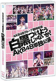 【Amazon.co.jp・公式ショップ限定】DVD AKB48グループ臨時総会~ 白黒つけようじゃないか! ~ AKB48単独公演 - Amazon.co.jp 音楽・ブルーレイ | AKB48
