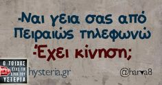 Οι Μεγάλες Αλήθειες της Δευτέρας Sarcastic Quotes, Funny Quotes, Funny Memes, Jokes, Funny Statuses, Clever Quotes, Free Therapy, Funny Thoughts, Greek Quotes