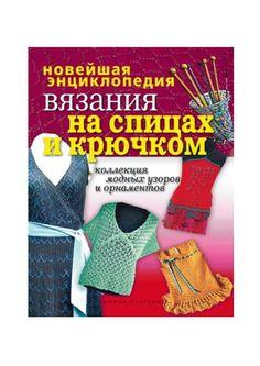 Энциклопедия вязания на спицах скачать бесплатно