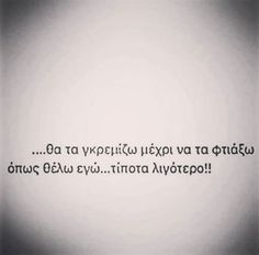 Fighter Quotes, Let's Have Fun, Greek Quotes, Make You Feel, Tattoo Quotes, Life Quotes, Letters, Thoughts, Motivation