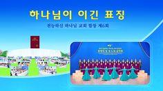 讚美創造天地萬物的神 韓文合唱 第六輯
